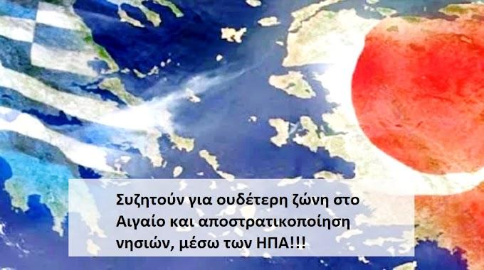 Συζητούν για ουδέτερη ζώνη σε 28 νησιά του Αιγαίου!