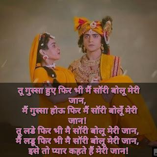 Radhakrishnan - Love Quotes In Hindi