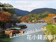 2019京都嵐山交通攻略+最便宜方便:JRvs阪急vs嵐電vs巴士