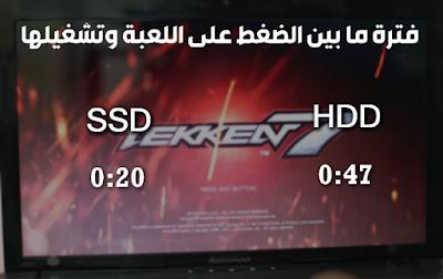 ما هو الفرق الحقيقي الذي يُحدثه القرص الصلب SSD على الحاسوب