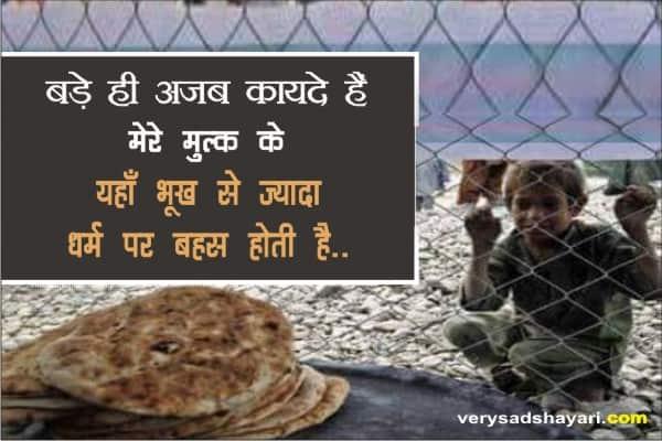 भूख से ज्यादा धर्म पर बहस होती है. - 2 Line Shayari