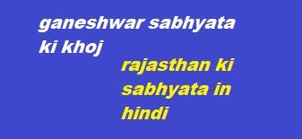 rajasthan ki sabhyata