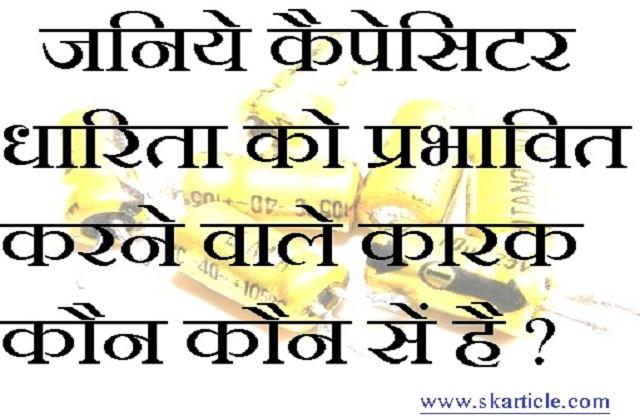 Capacitance In Hindi