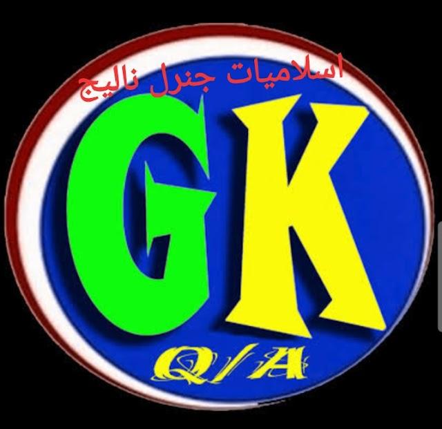Islamiat GK