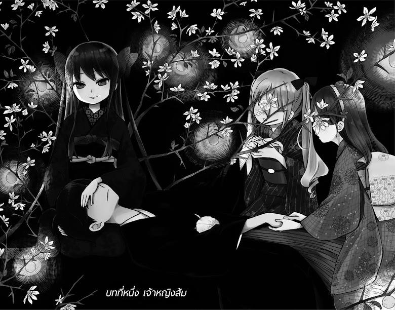 Shouwa Otome Otogibanashi - หน้า 5