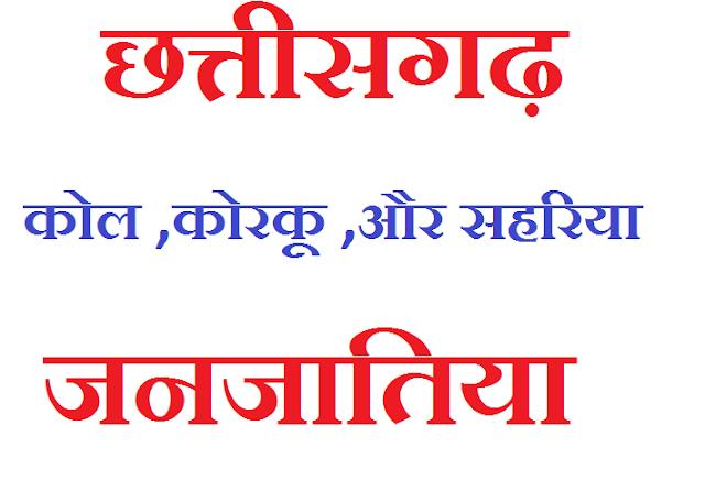 छत्तीसगढ़ के कोल कोरकू सहरिया जनजातिया |Total Korku Sahriya tribe of Chhattisgarh Korku Sahriya tribe of Chhattisgarh