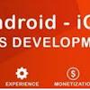 アンドロイドアプリケーション開発とその歴史
