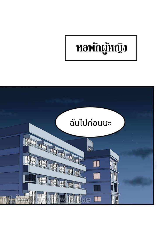 IF Future - หน้า 62