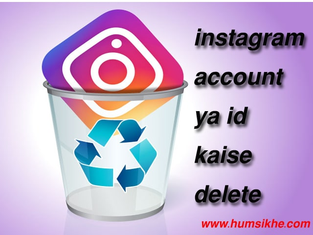 Instagram Id Kaise Delete Kare? Step By Step Full information in Hindi