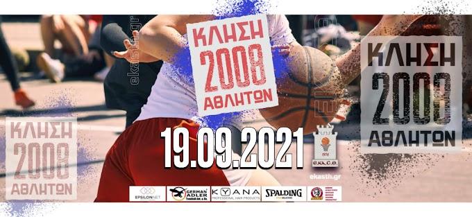 Προπόνηση γεννημένων 2008 την Κυριακή 19/09/2021 από την ΕΚΑΣΘ-Ποιοι αθλητές έχουν κληθεί
