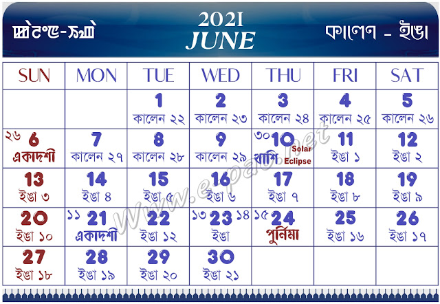 Manipuri Calendar 2021 June