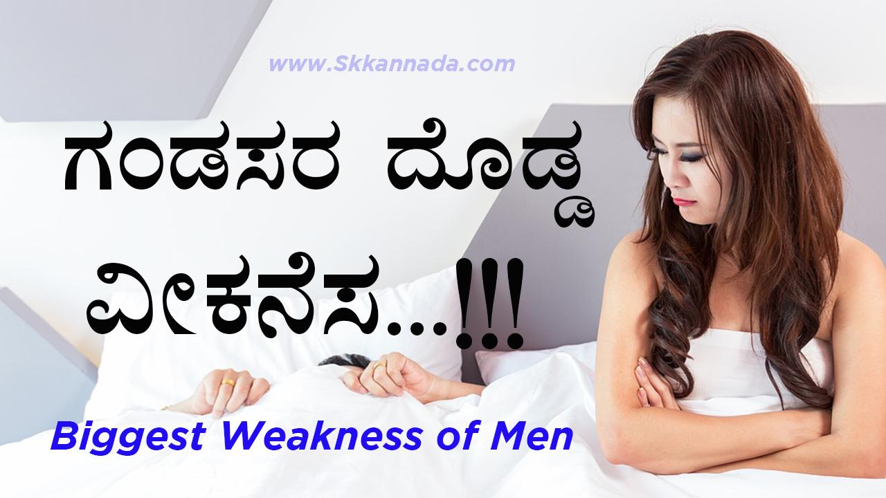 ಗಂಡಸರ ದೊಡ್ಡ ವೀಕನೆಸ : Biggest Weakness of Men
