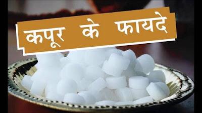 camphor benefit Hindi me