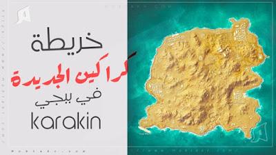 خريطة جديدة في ببجي، ماب كراكين Karakin، خريطة مبانيها قابله للتدمير