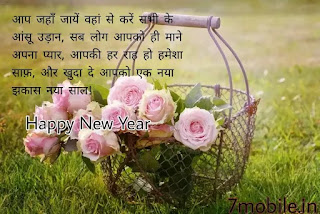 New Year Shayari Status