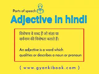 Adjective in hindi