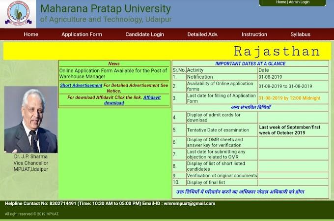 राजस्थान राज्य भंडार व्यवस्था निगम में निकली भर्ती.....यहाँ से डाउनलोड करे विज्ञप्ति एवं देखे महत्वपूर्ण जानकारी