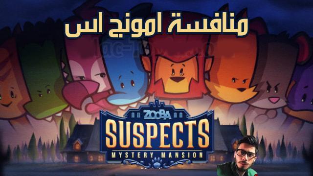 تحميل لعبة suspects مهكرة,لعبة suspects,شرح لعبة suspects,لعبة تحقيق suspect,احتراف لعبة suspect,لعبة ساسبيكت,لعبة سوسبيكت,لعبة سسبيكت ماستري مينشن,شرح لعبة ساسبيكت,لعبة المشتبه بهم,تهكير لعبة ساسبيكت,suspects,جواهر مجانا suspect,لعبة suspects mystery mansion,شرح لعبة suspects mystery mansion,suspects mystery mansion,لعبة suspects: mystery mansion,لعبة suspects: mystery mansion,شرح لعبة suspects: mystery mansion,لعبة suspects,عيوب لعبة suspects