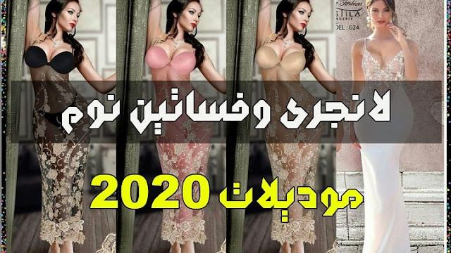 أحدث تصميمات أطقم اللانجري وقمصان النوم موديلات 2020