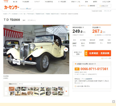 Reprodução de tela de site japonês com anúncio de um TD 2000.