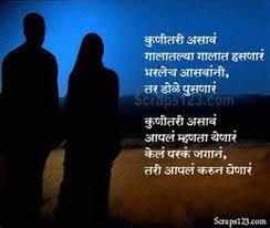 Marathi love poems for her, First love poem in Marathi image download, love poems in Marathi romantic, love poem in Marathi for husband, Marathi sad Kavita on love  image download, sad love poems in Marathi for boyfriend, prem Kavita Marathi  image download, prem Kavita in Marathi SMS, Marathi Kavita on love life  image download,