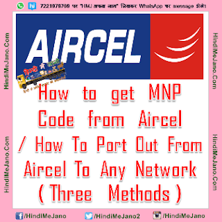 Tags- How to Generate Aircel UPC Code Online from EKYC.AIRCEL.COM, Aircel UPC Generation Page (EKYC AIRCEL COM), How to Find Aircel Sim Serial Number, Steps to Generate Aircel UPC Code Online from EKYC.AIRCEL.COM, How do I get MNP code from Aircel while having no network signals, How to Get Port Number in Aircel, How To Port Out From Aircel To Any Network, UPC Code Online Method, Port Out From Aircel To Any Network, Aircel Port Number, Aircel MNP,