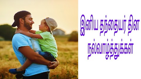 Fathers Day Wishes | தந்தையர் தின வாழ்த்து
