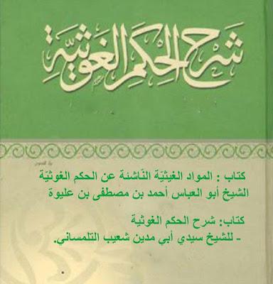 شرح الحكم الغوثية للشيخ سيدي أبي مدين شعيب الغوث.
