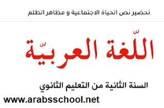 تحضير درس الحياة الاجتماعية و مظاهر الظلم في اللغة العربية للسنة الثانية ثانوي