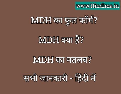 MDH Full Form in Hindi - MDH का फुल फॉर्म क्या हैं?