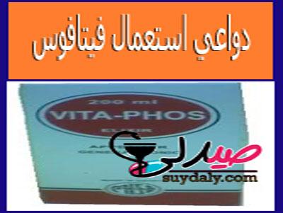 دواعي استعمال دواء فيتافوس شراب Vitaphos Syrup