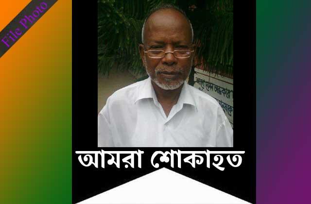 Noted Rumor Lulu Abdur Rahman is no more