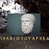 Το υπέροχο σπήλαιο του Αρχέδημου με τις τοιχογραφίες, που το είχε επισκεφθεί ο Πλάτωνας - Δείτε το βίντεο