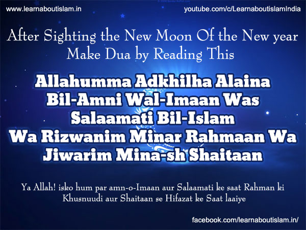 Dua on Start of New Year - Naye Saal ki Dua - Happy New Year Dua
