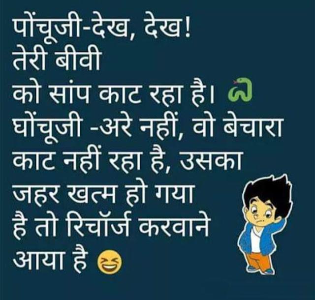 Jokes,jokes,hindi, jokes santa, banta, jokes adults, jokes image, jokes