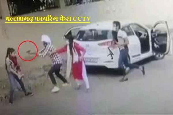 ballabhgarh-news-girl-firing-cctv-video-faridabad-26-october-2020