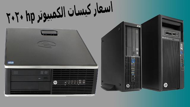 اسعار كيسات الكمبيوتر hp 2020