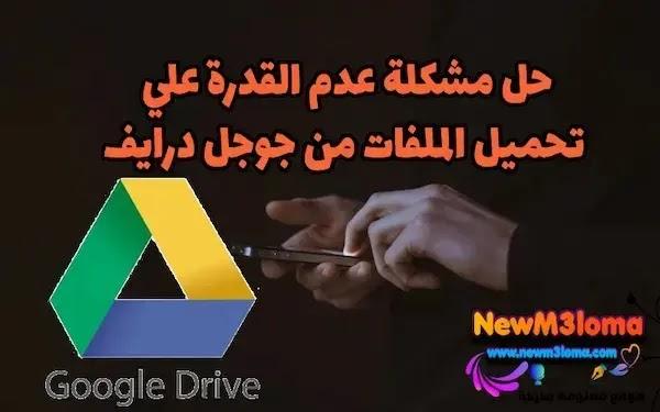 حل مشكلة لايمكن تحميل الملف فى جوجل درايف google drive cant download files