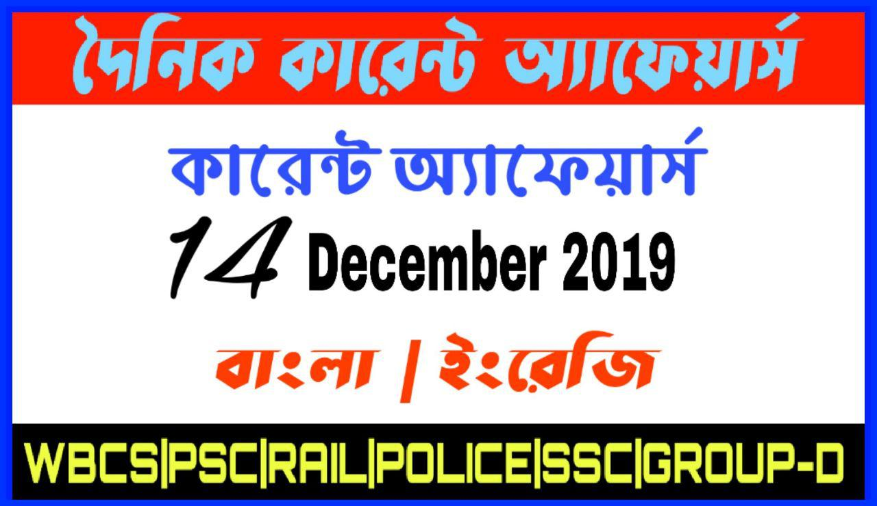 Daily Current Affairs In Bengali and English 14th December 2019 | for All Competitive Exams