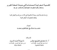 التنمية العمرانية المستدامة في مدينة المحلة الكبرى - مدحت صالح عبد الحليم ، دكتوراه
