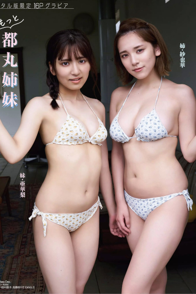 Akari Tomaru 都丸亜華梨, Sayaka Tomaru 都丸紗也華, FLASH 2020.07.28-08.04 (フラッシュ 2020年7月28日号-2020年8月4日号)