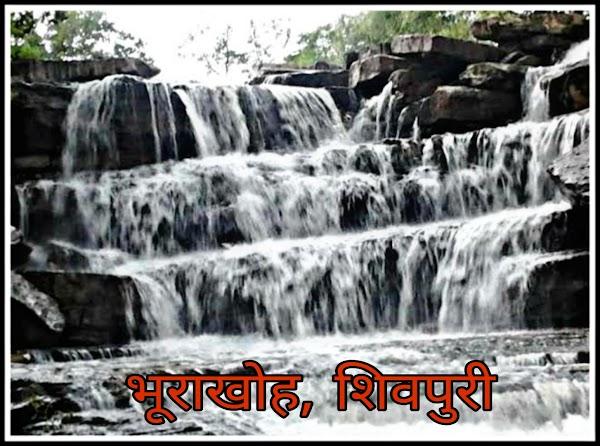 आदिमानव काल के शैलचित्र मिलते हैं शिवपुरी की इस जगह जानिए।