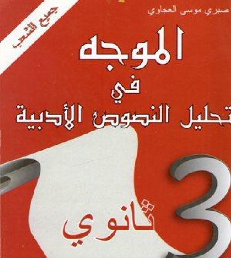 كتاب الكاشف في تحليل النصوص الأدبية pdf