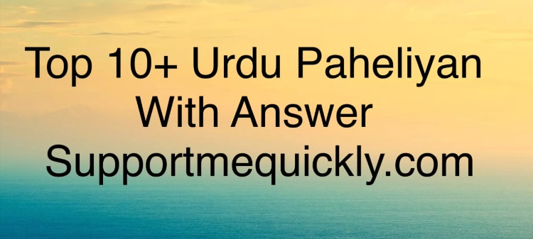 Top 10+ Urdu Paheliyan With Answer | Urdu Riddles