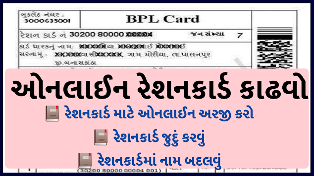Digital Gujarat Ration Card Apply Online and Correction @digital gujarat.gov.in