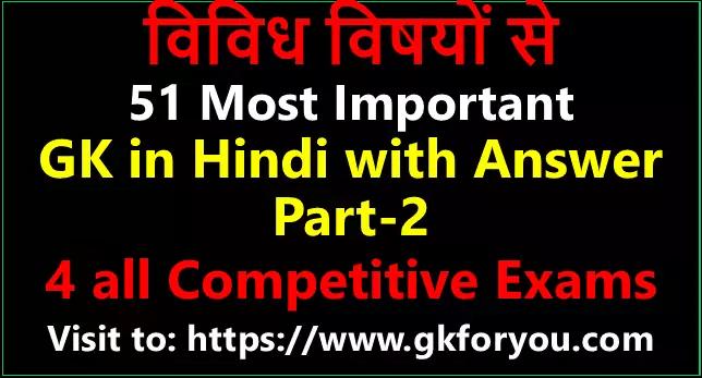 51 अति महत्वपूर्ण सामान्य ज्ञान प्रश्न Most Important GK Questions in hindi Part-2