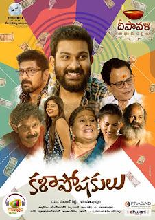 kalaposhakulu cast, kalaposhakulu movie, kalaposhakulu movie cast, kalaposhakulu release date, filmy2day