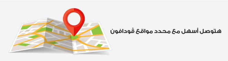 عناوين فروع شركة فودافون Vodafone فى جميع محافظات مصر 2018