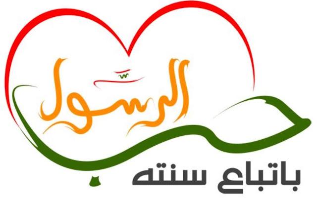 Cinta Nabi, Cinta Syariat Cinta Nabi cinta syariah