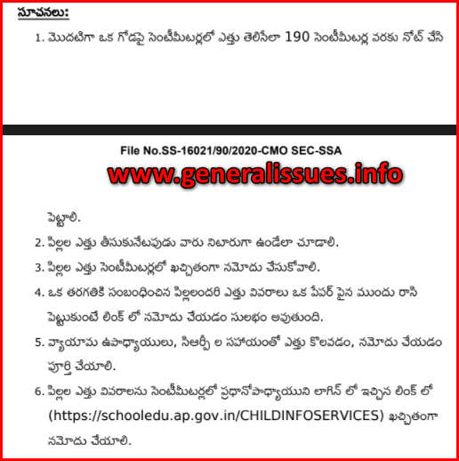 Child Hight Instructions for distributing the uniforms guidelines